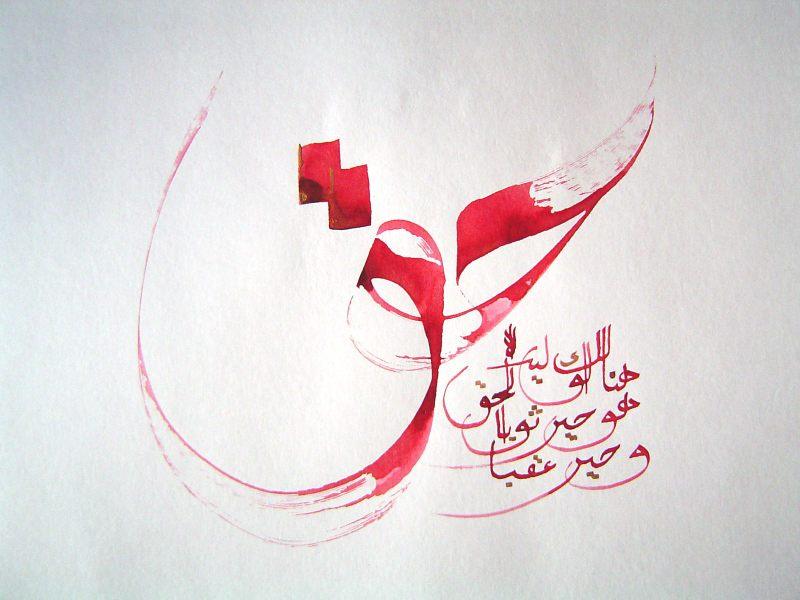 """En grande se puede leer en árabe """"Haqq"""", la Verdad"""