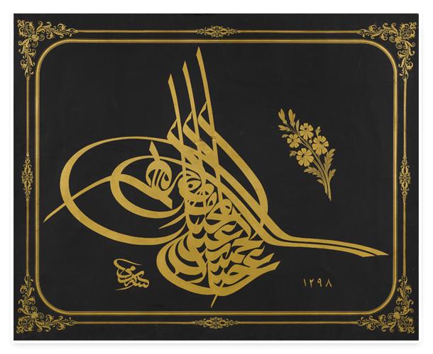Tughra del Sultán Abdulhamid II