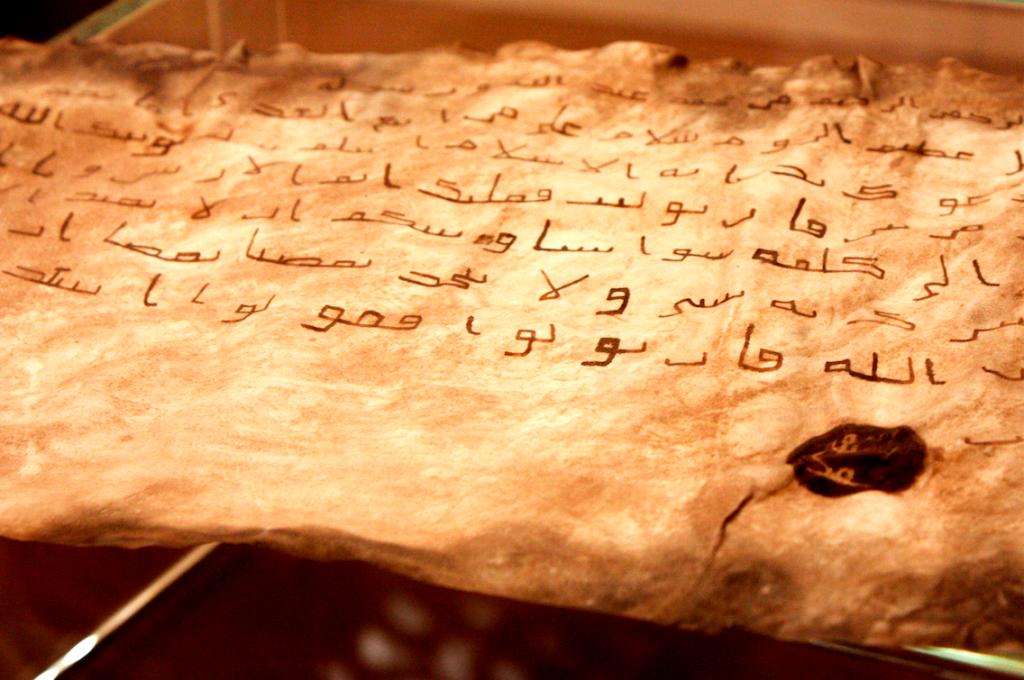 Carta del Profeta dirigida al Emperador bizantino, Prophet Muhammad Museum, Amman.