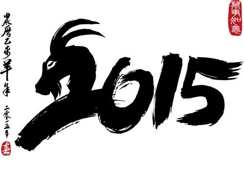 Año nuevo chino 2015 - Año de la Cabra