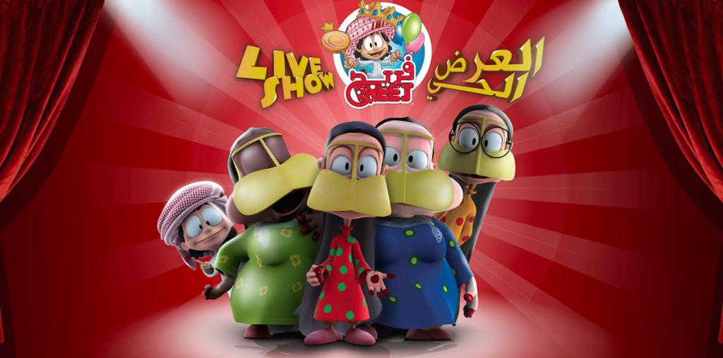 Los personajes de la serie de televisión dubaití Freej