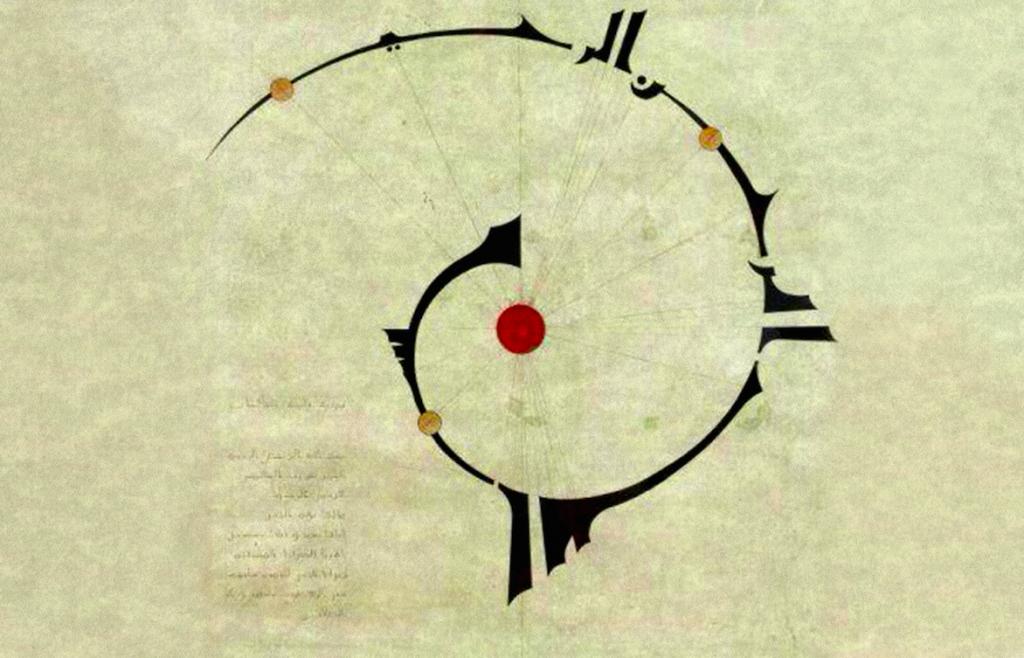 Espiral dorada, caligrafía en árabe.